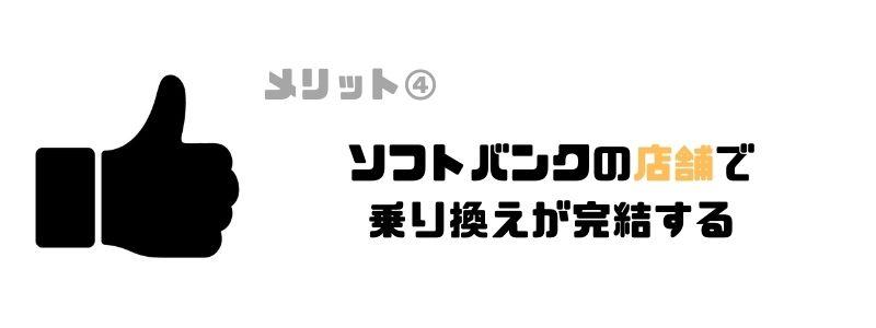 ソフトバンク_ワイモバイル_店舗