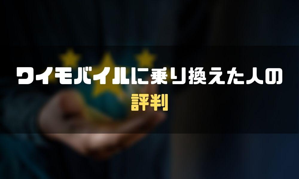 ソフトバンク_ワイモバイル_評判