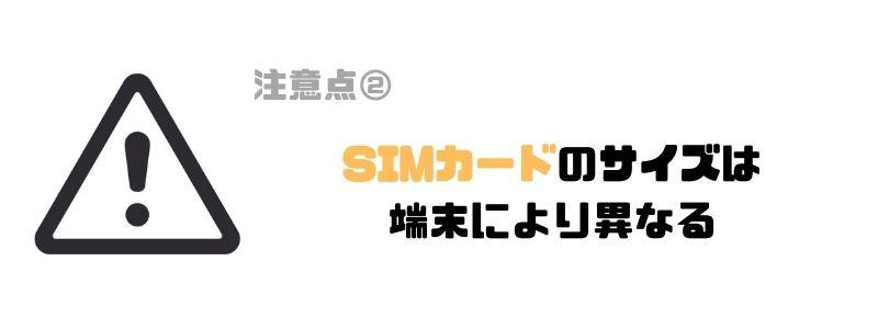 ソフトバンク_ワイモバイル_SIMカード