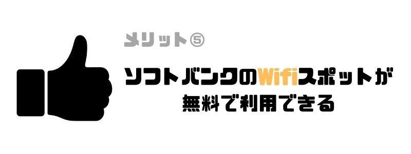 ソフトバンク_ワイモバイル_Wifi
