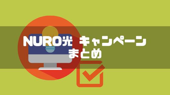 NURO光_キャンペーン_まとめ