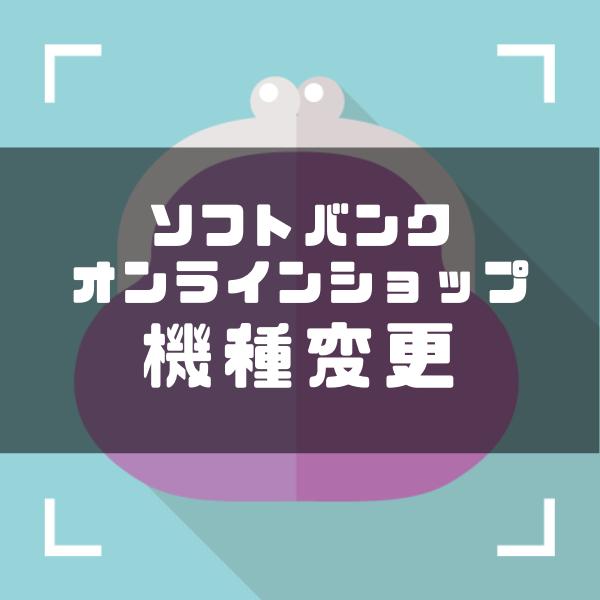ソフトバンクオンラインショップの機種変更で2万円以上得する方法|メリット・必要なものまでわかりやすく解説