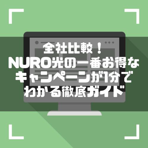 全社比較!NURO光の一番お得なキャンペーンが1分でわかる徹底ガイド
