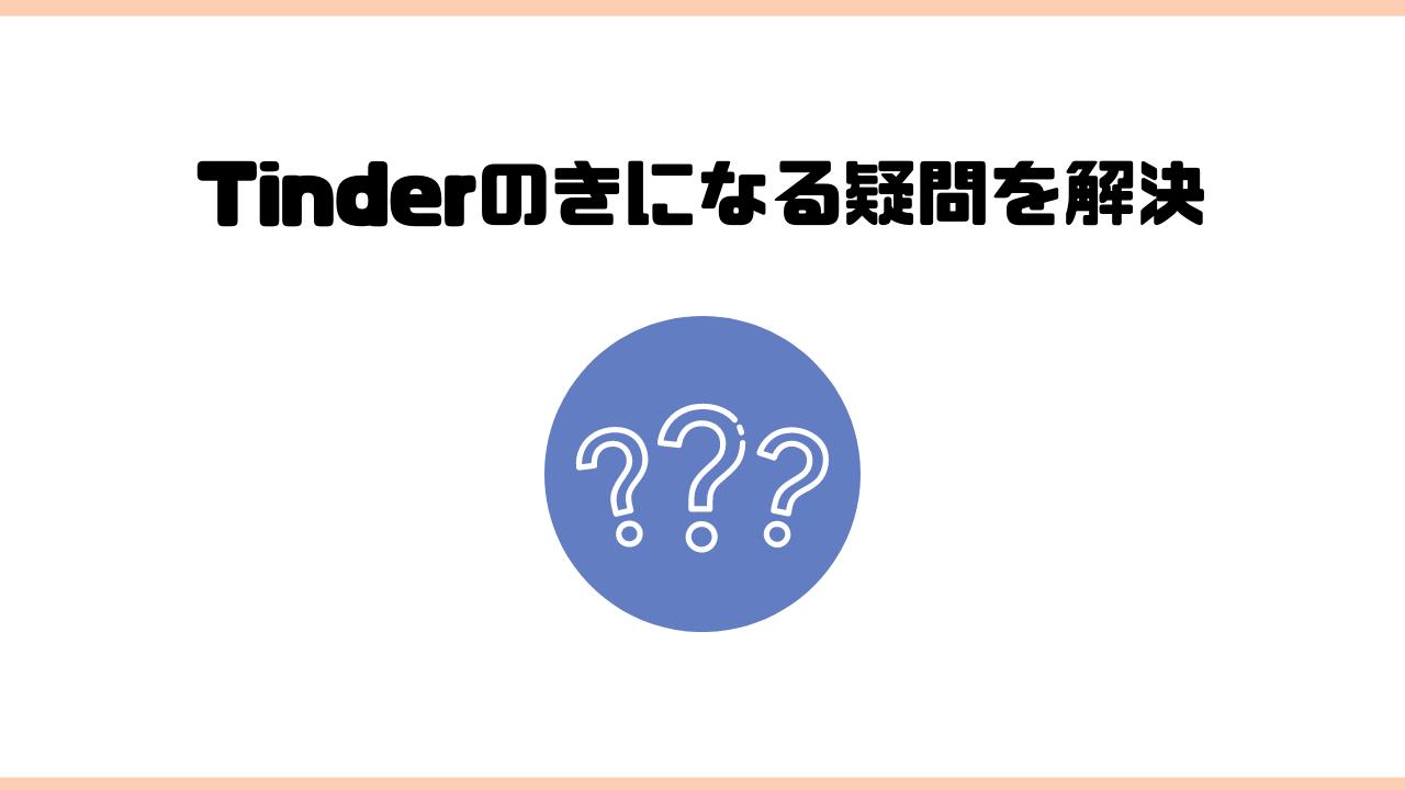 Tinder_質問
