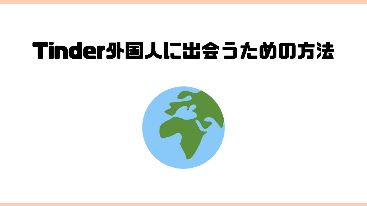 Tinder_外国人_出会い_方法