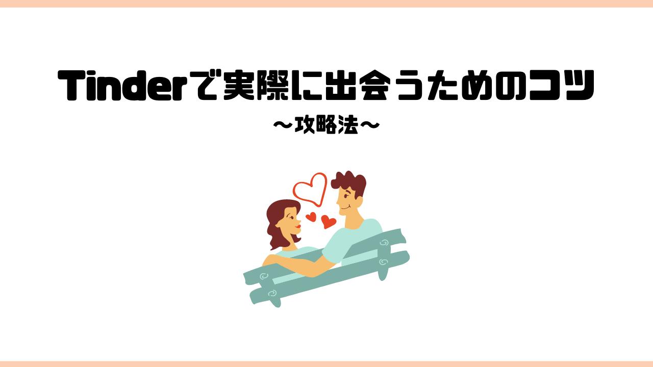 Tinder_コツ_攻略法_メッセージ