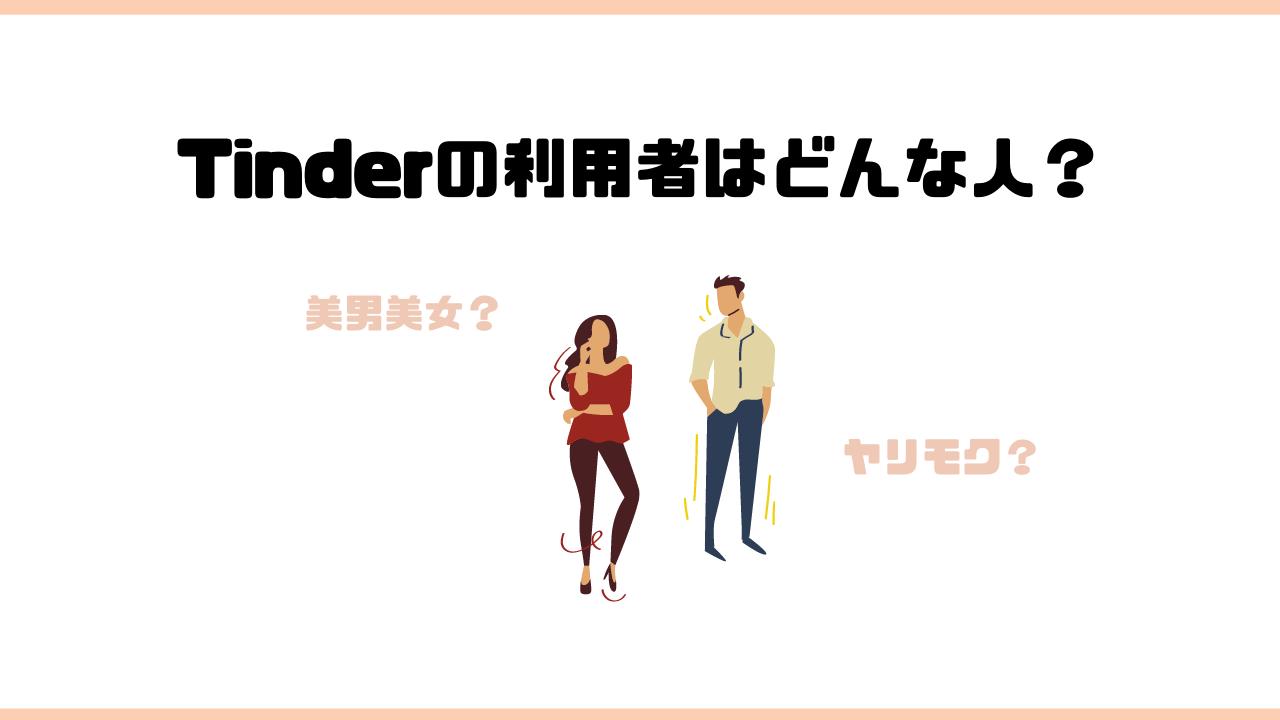 Tinder_利用者_男女比_年齢_職業_ルックス