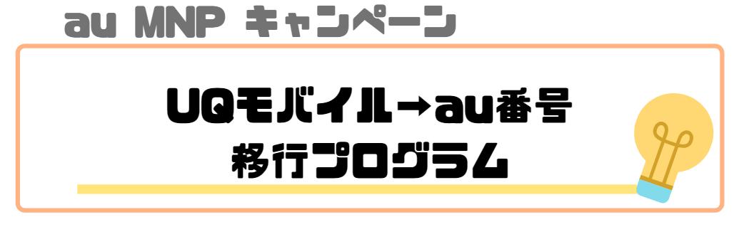 au_MNP_キャンペーン_UQモバイルからau番号移行プログラム