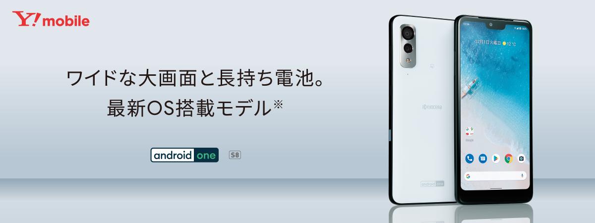 ワイモバイル_新機種_Androidone