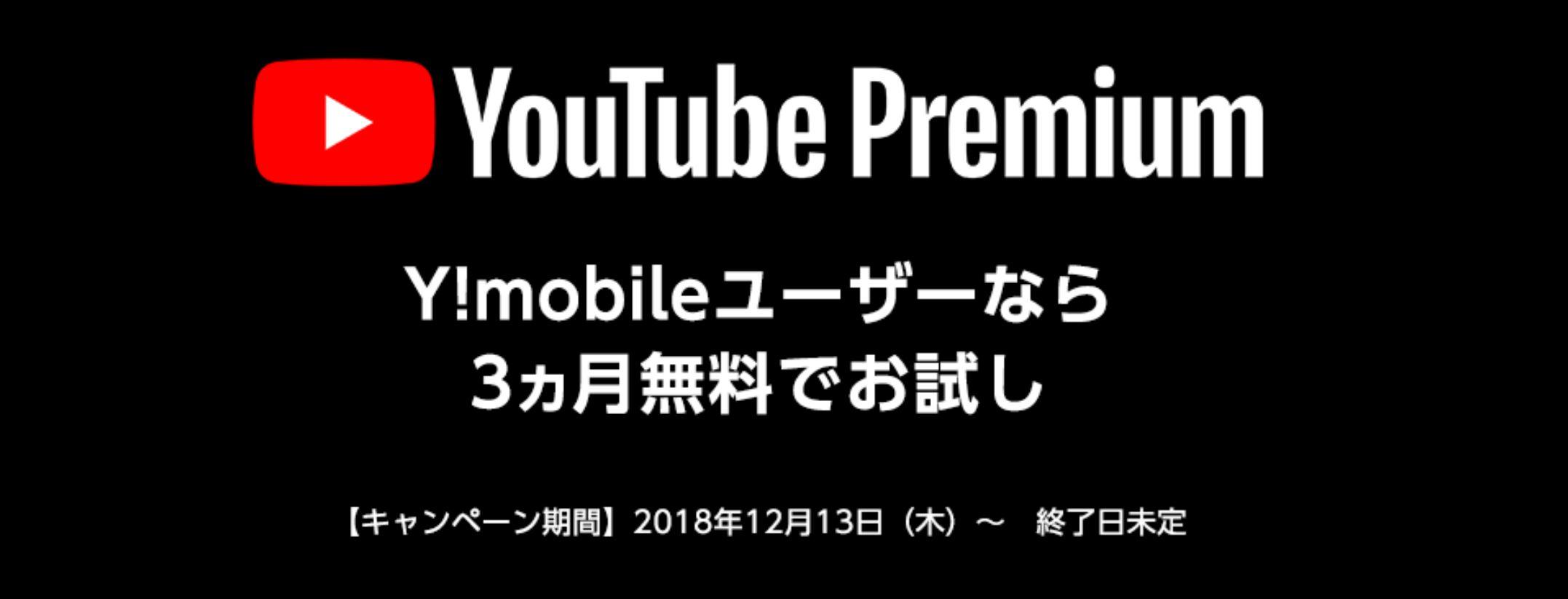 ワイモバイル_新機種_YouTube