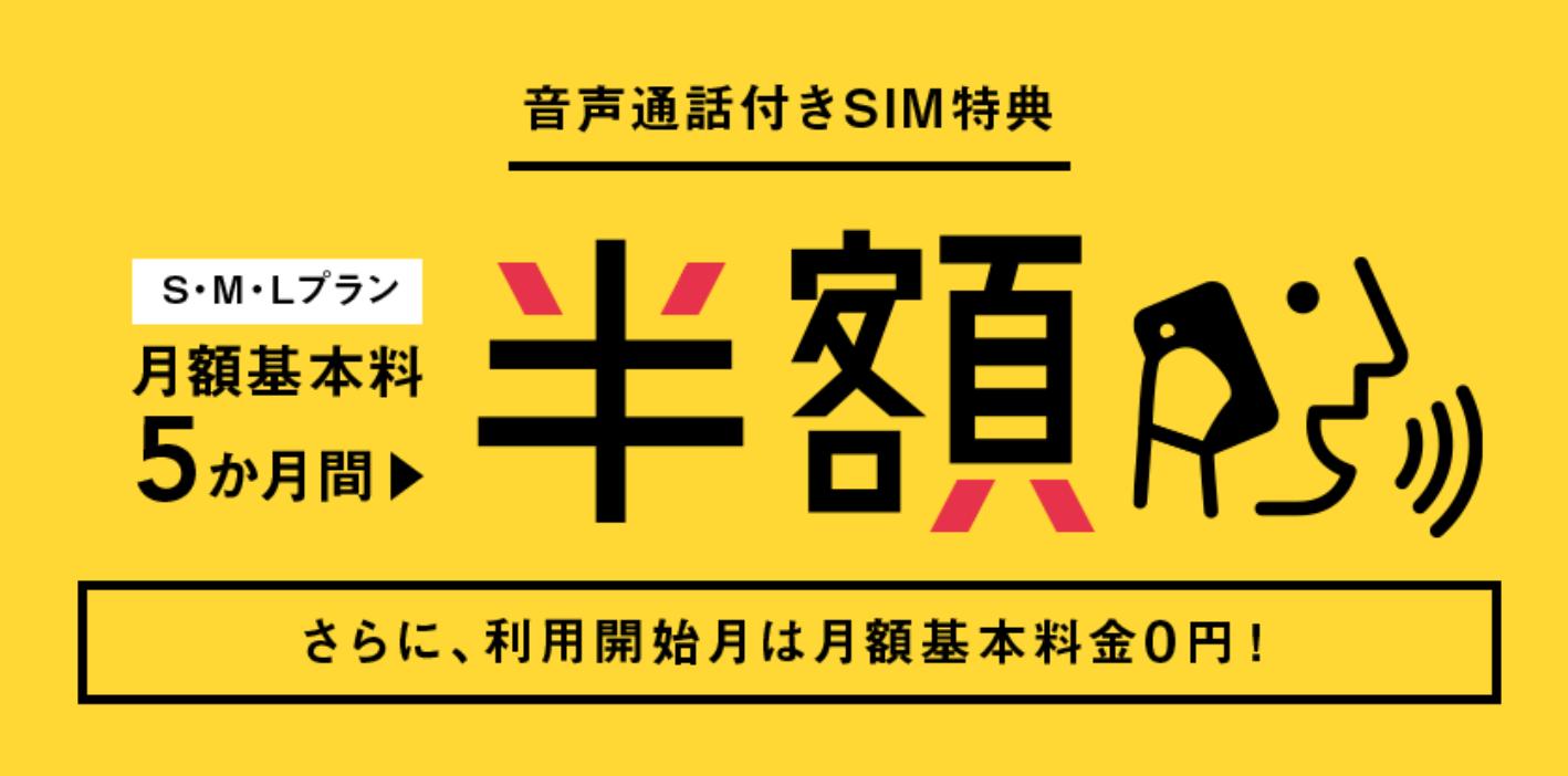 格安SIM_キャンペーン_nuroモバイル_音声通話付きSIM特典