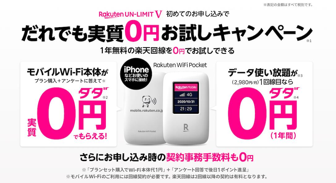 格安SIM_キャンペーン_楽天モバイル_Rakuten WiFi Pocketだれでも0円お試しキャンペーン
