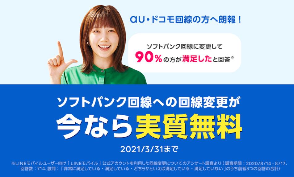 格安SIM_キャンペーン_LINEモバイル_ソフトバンク回線に変更でLINEポイント3,300ポイントプレゼントキャンペーン