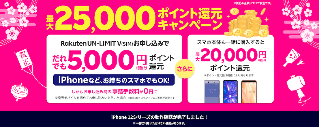 格安SIM_キャンペーン_楽天モバイル_Rakuten UN-LIMIT Vお申し込みキャンペーン