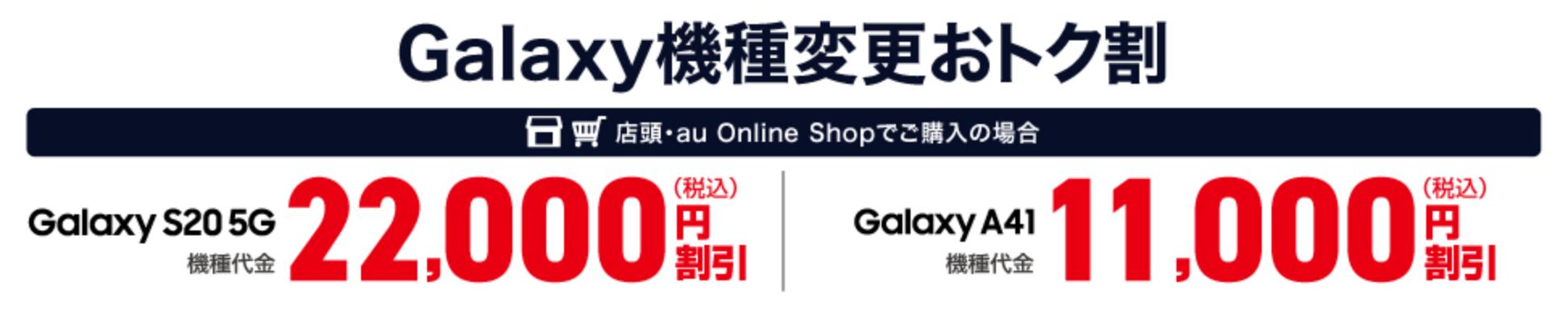 au_エーユー_おすすめ_スマホ_スマートフォン_キャンペーン_Galaxy機種変更おトク割