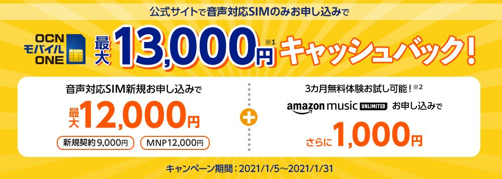 OCNモバイルONE_評判_キャンペーン_キャッシュバック