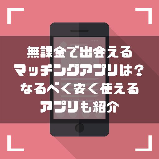 無課金で出会えるマッチングアプリは?なるべく安く使えるアプリも紹介