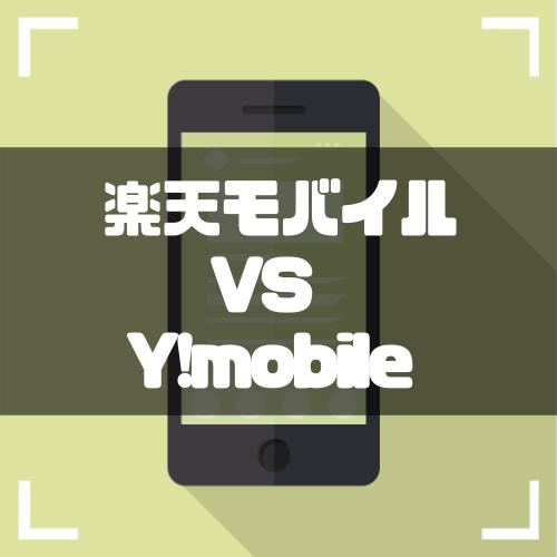 【2021年1月最新】Y!mobile(ワイモバイル)と楽天モバイルを徹底比較|今乗り換えるならどちらがお得?