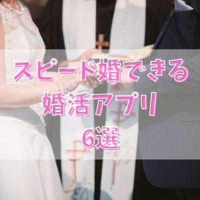 スピード婚できる婚活アプリ6選!3ヶ月で結婚できたアプリは○○!