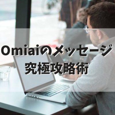 【返信率99%!?】Omiaiのメッセージ究極攻略術!プロが例文紹介