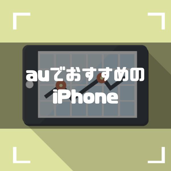auのiPhone価格・在庫状況 最新情報|おすすめiPhoneからお得なキャンペーン情報まで解説