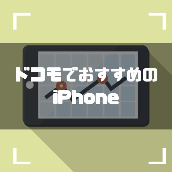ドコモおすすめiPhone厳選5選|2万円以上お得にiPhoneを購入できる最新ドコモキャンペーンまで解説