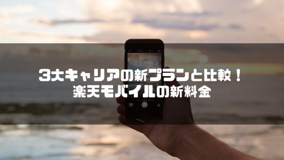楽天モバイル_新料金プラン_料金比較