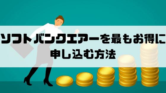 SoftBankAir_評判_ソフトバンクエアーをお得に申し込む方法