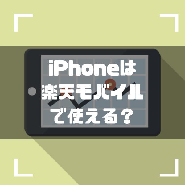 楽天モバイルでiPhoneは使える? メリット・注意点から使う手順まで徹底解説!
