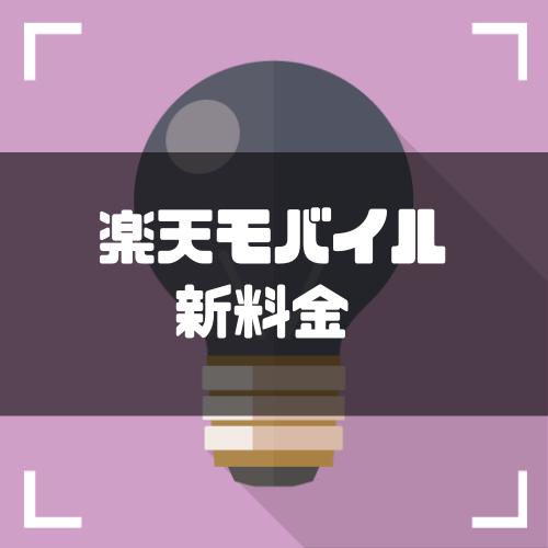 楽天モバイル_新料金プラン