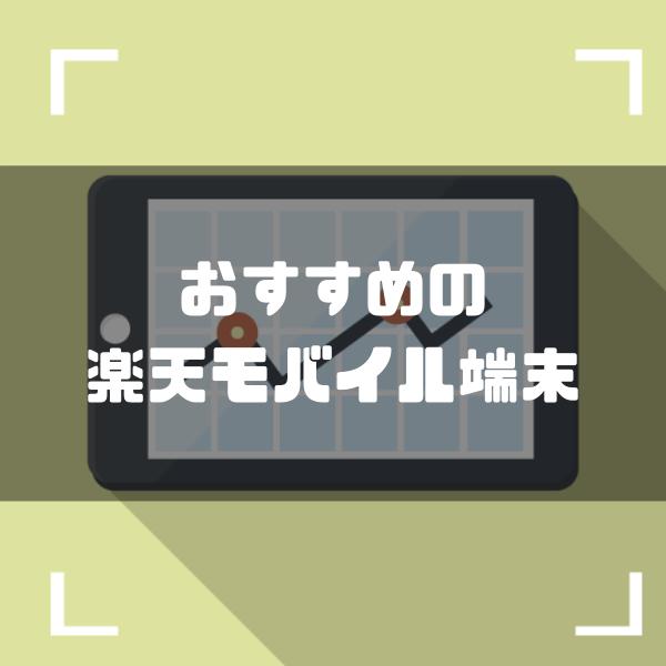 【実質0円で使える】おすすめの楽天モバイル端末は?あなたにはこのスマホがおすすめ!