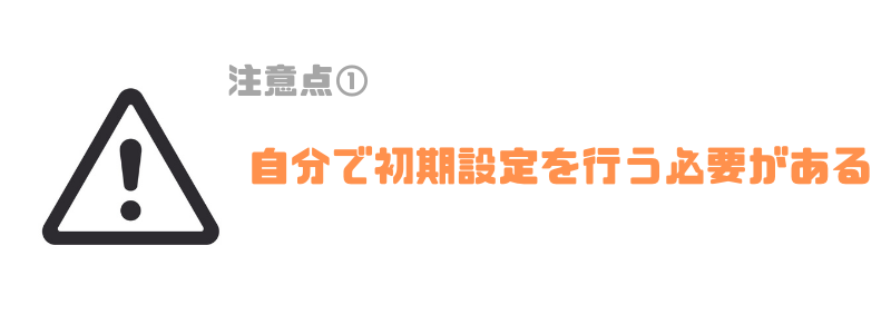 楽天モバイル_iphone_iPhone_iPad_注意点_初期設定