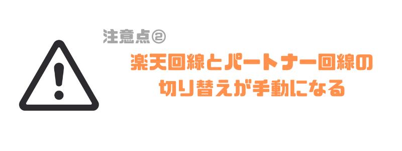 楽天モバイル_iphone_iPhone_iPad_注意点_切り替え