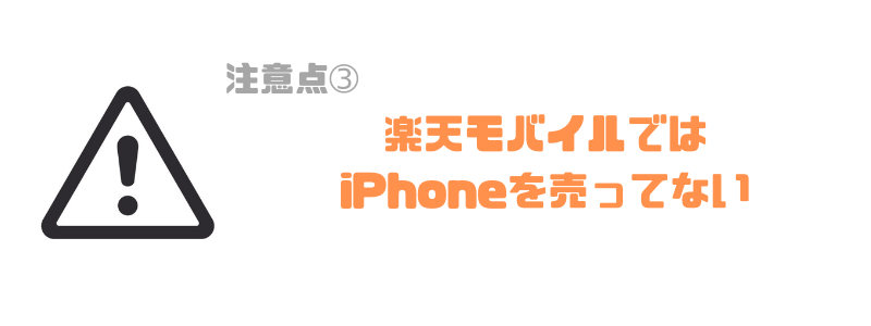 楽天モバイル_iphone_iPhone_iPad_注意点_購入不可