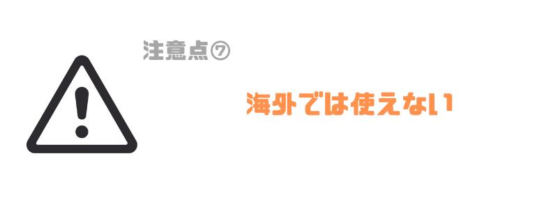 楽天モバイル_iphone_iPhone_iPad_注意点_海外