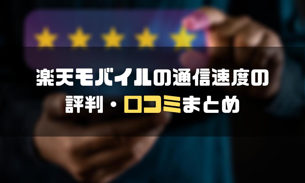 楽天モバイル_通信速度_口コミ_評判