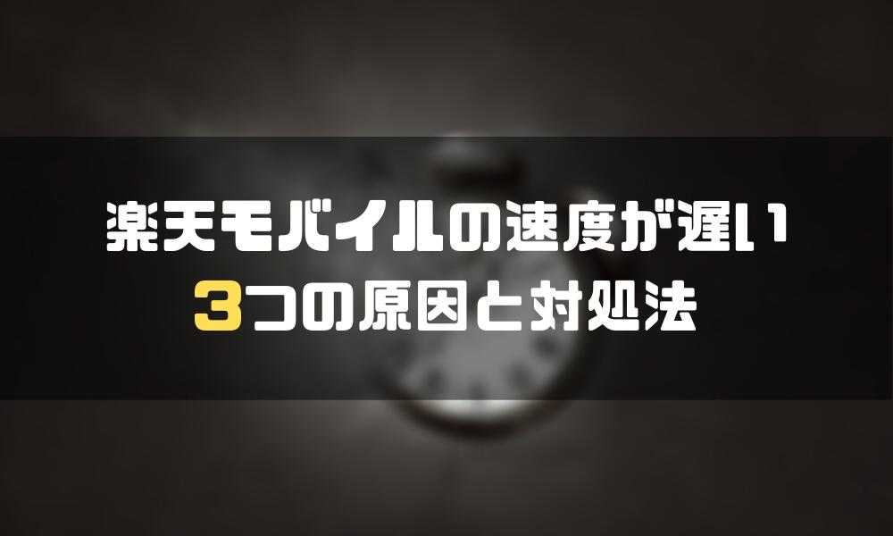 楽天モバイル_通信速度_原因_対処法