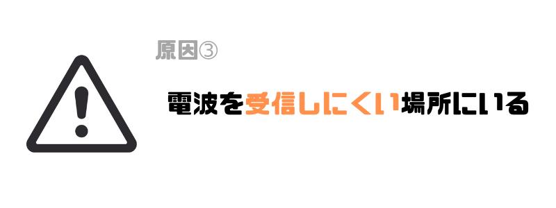 楽天モバイル_通信速度_電波_受信