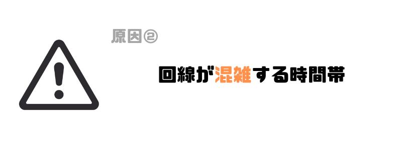 楽天モバイル_通信速度_混雑時間帯