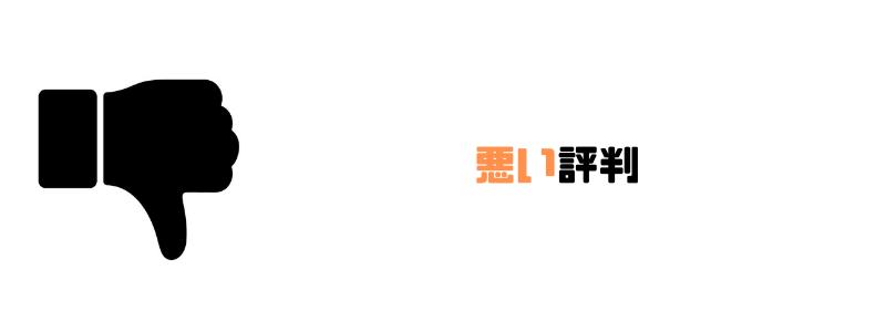 楽天モバイル_通信速度_悪い評判_悪い口コミ
