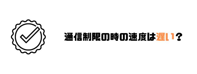 楽天モバイル_通信速度_遅い
