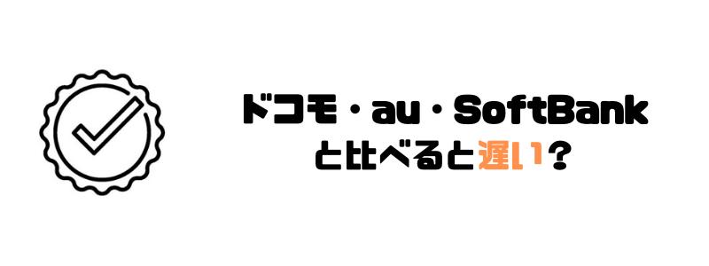 楽天モバイル_通信速度_キャリア_docomo_ドコモ_au_ソフトバンク_SoftBank