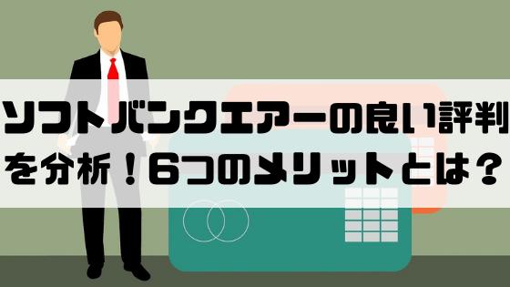 SoftBankAir_評判_ソフトバンクエアーの6つのメリット