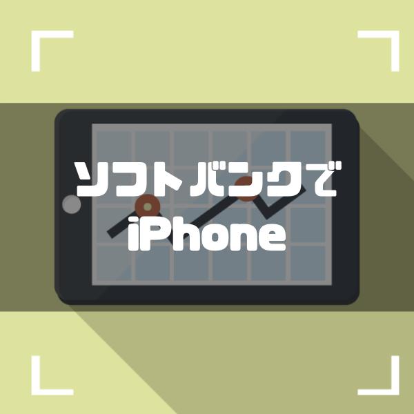 【2021最新版】ソフトバンクで購入できるiPhoneの値段・在庫情報まとめ
