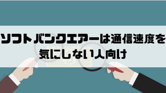 SoftBankAir_評判_ソフトバンクエアーは通信速度を気にしない人向け