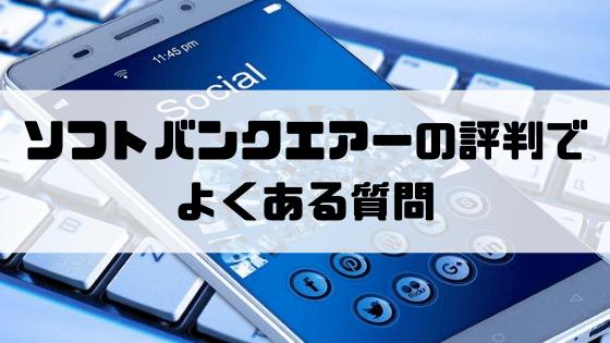 SoftBankAir_評判_ソフトバンクエアーによくある質問
