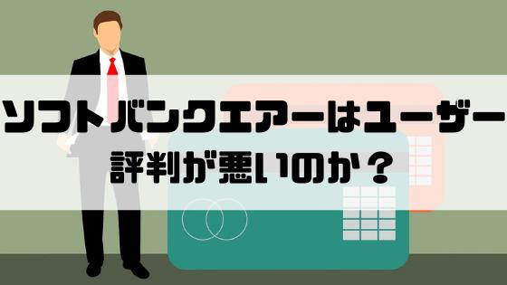 SoftBankAir_評判_ソフトバンクエアーはユーザー評判が悪いのか