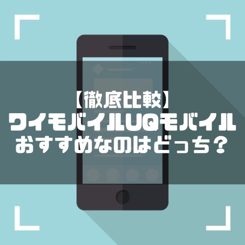 【徹底比較】Y!mobile(ワイモバイル)VSUQモバイル!あなたにおすすめなのはどっち?
