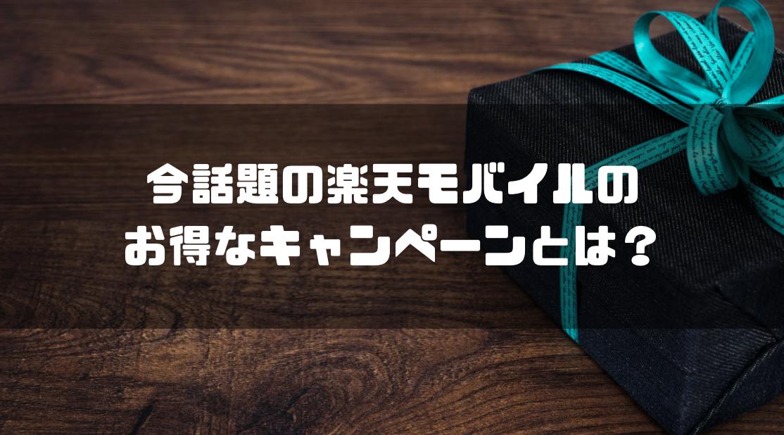 楽天モバイル_通信速度_キャンペーン_RakutenUN-LIMITⅣ_1年間無料