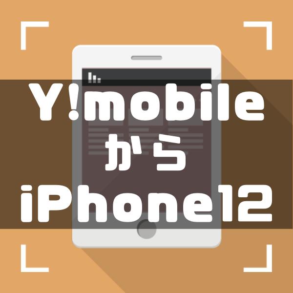 Y!mobile(ワイモバイル)からiPhone12が発売!3大キャリアと料金を徹底比較